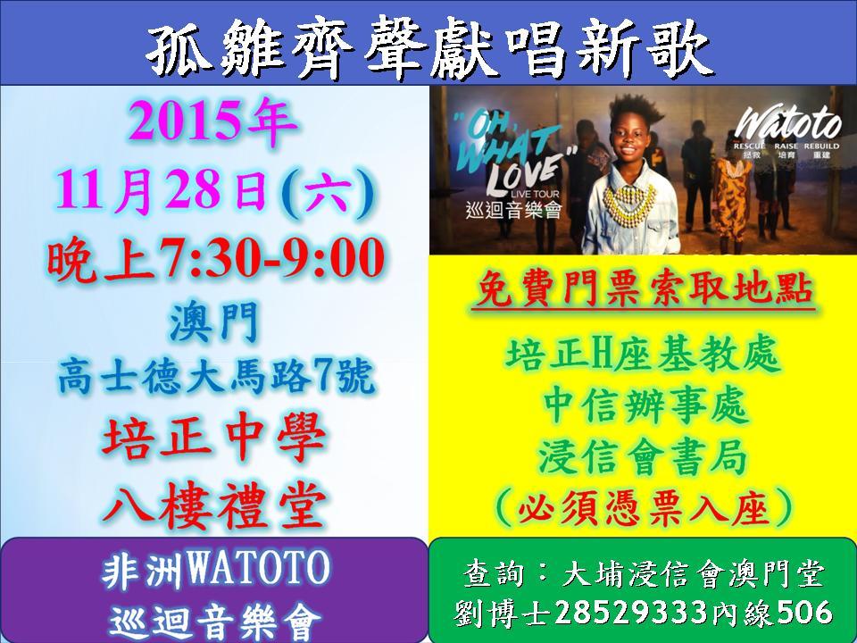 非洲WATOTO巡回音樂會
