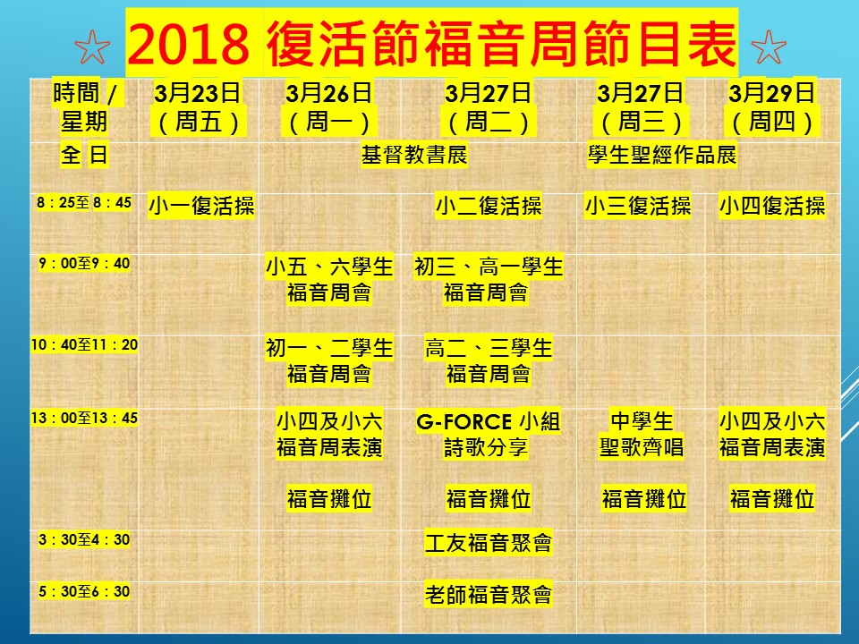 2017-18 復活節福音周舉行(十週年)