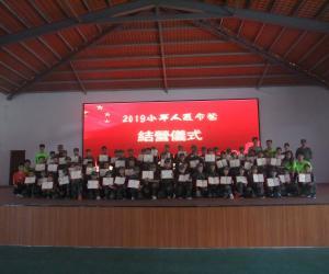 2019 小軍人夏令營