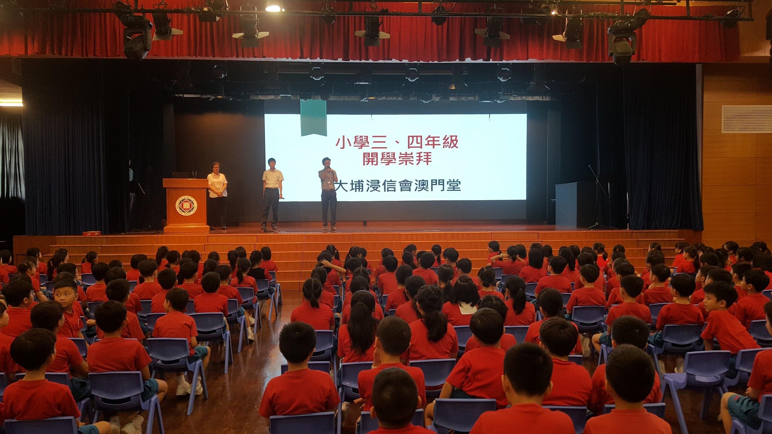 2019 小學三、四年級崇拜
