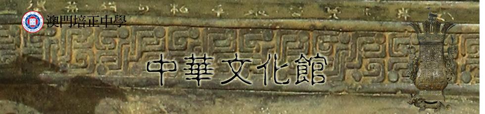 澳門培正中學中華文化館